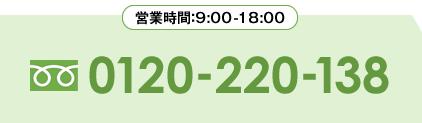 0120-220-138 営業時間:9:00〜18:00