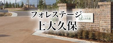 jisseki_kamiokubo
