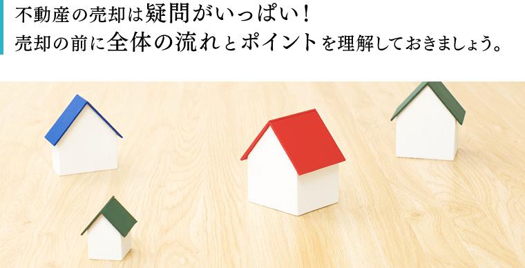 売却ガイド_