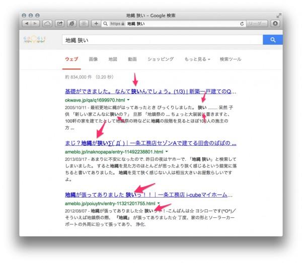 Googleで「地縄 狭い」と検索した時の画面