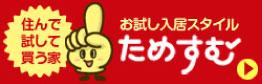 bnr_tamesumu