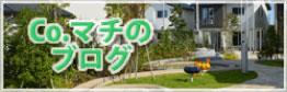 comachi_blog