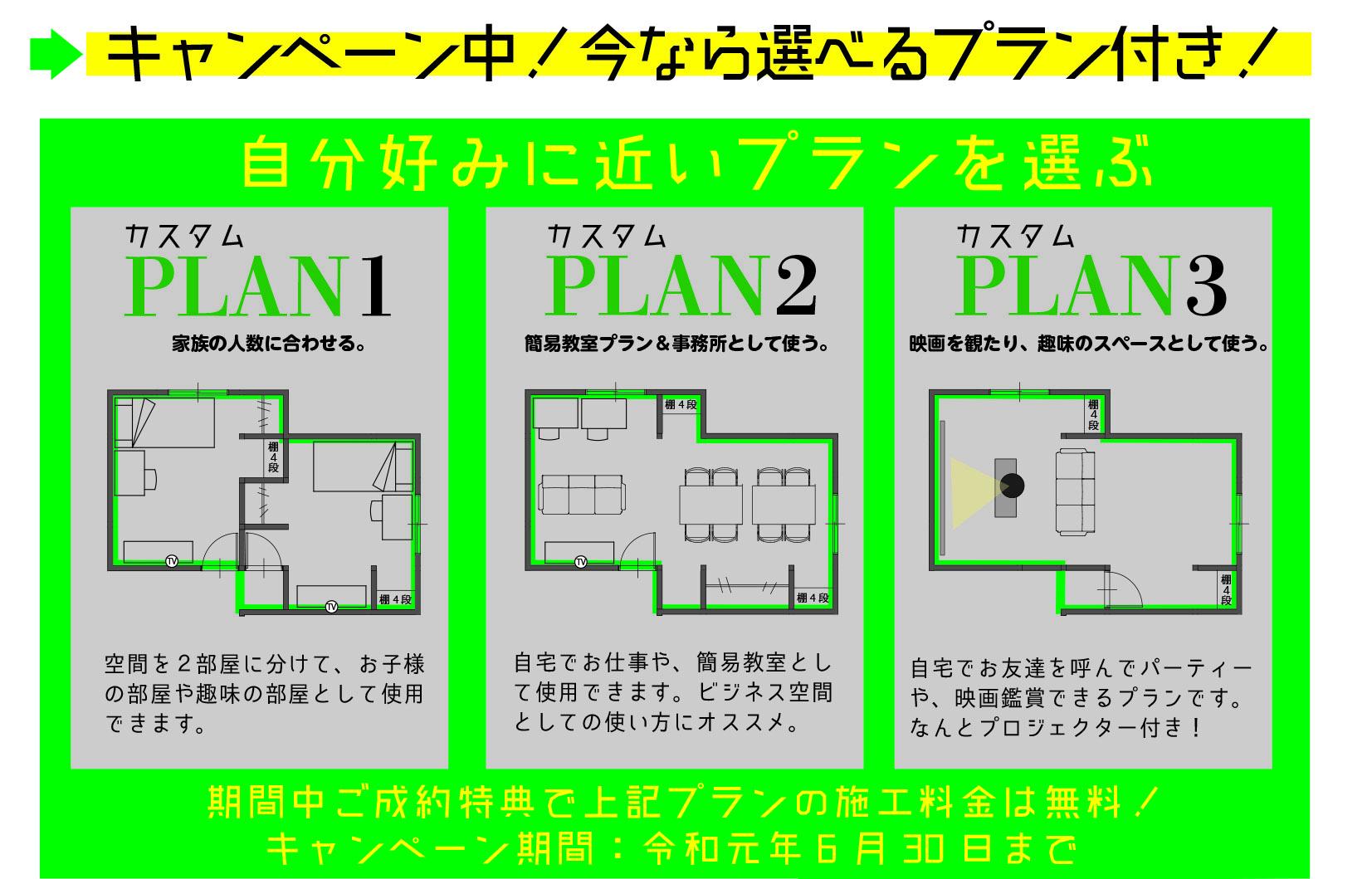 富山市飯野 フルリノベーション物件の間取り