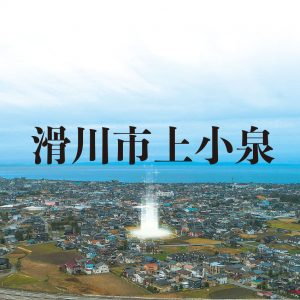 Co.マチ 滑川・上小泉