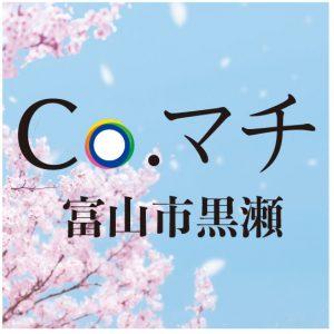 富山市黒瀬 Co.マチ黒瀬