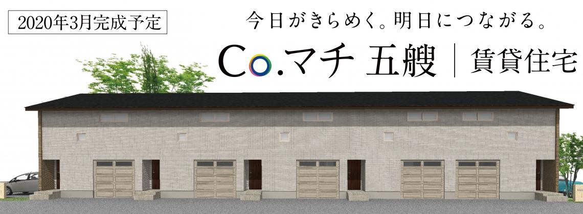 五艘 新築 賃貸住宅 インナーガレージ 床暖房