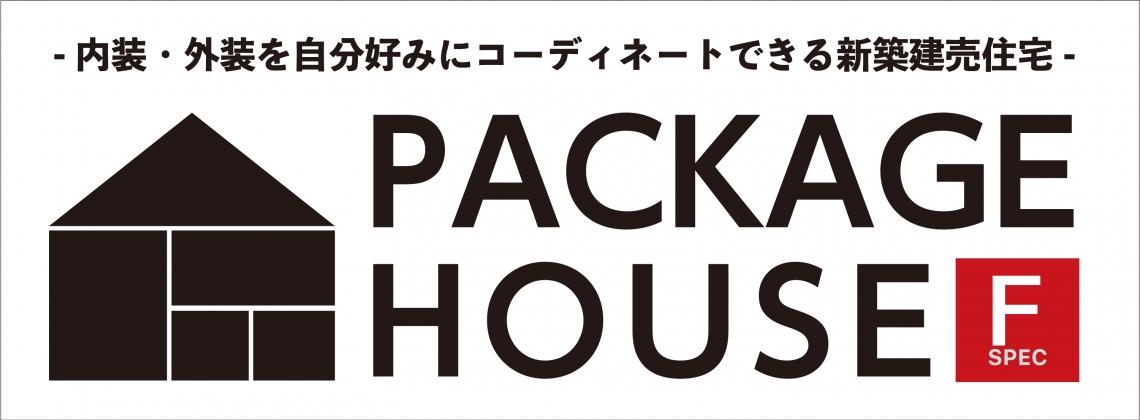 パッケージハウス 富山市五艘4棟リリース